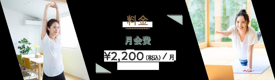料金月会費 ¥2,000 /月(税込¥2,200)