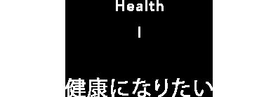 健康になりたい